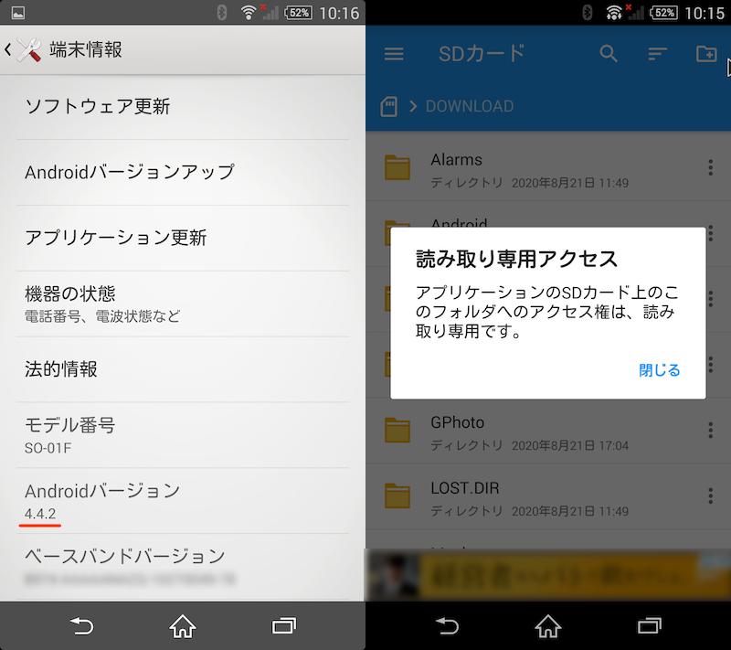Android 4.4.2のファイルコマンダーで表示されるエラーメッセージ