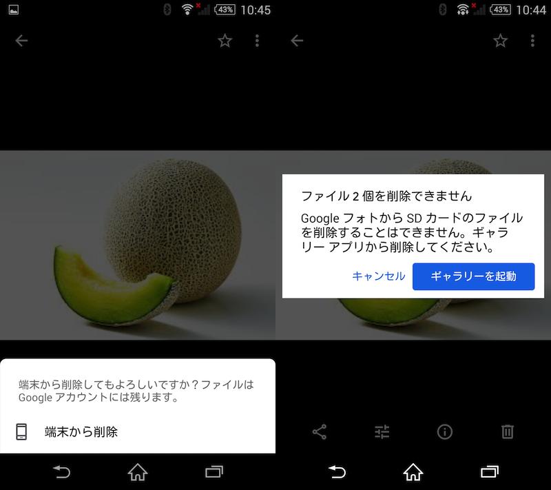 Android 4.4.2のGoogleフォトで表示されるエラーメッセージ