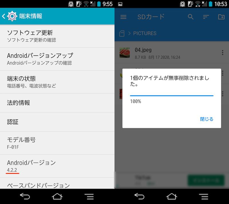 Android 4.2.2のファイルコマンダーだとSDカードに書き込みできる説明