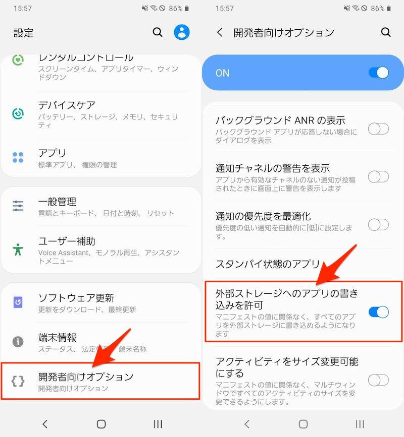 開発者向けオプション「外部ストレージへのアプリの書き込みを許可」の説明