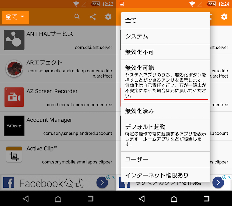 Androidで無効化できるアプリの見つけ方2