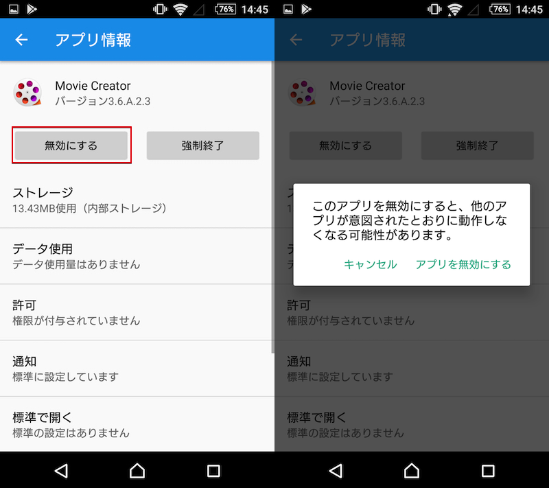 Androidで不要なアプリを無効化する手順2