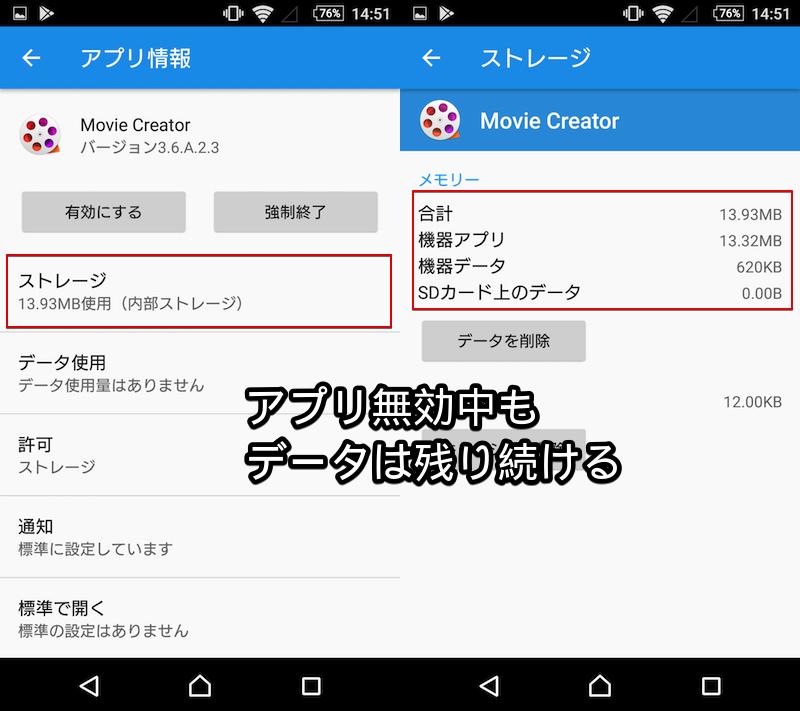 Androidで無効化したアプリを有効化する手順2