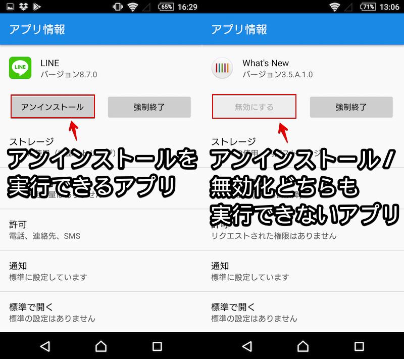 Androidで無効化できるアプリの見つけ方1