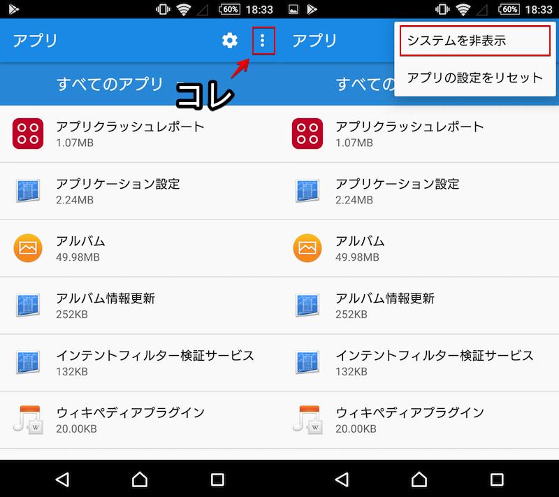 Androidのシステム系アプリは無効化すべきでない1
