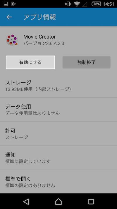 Androidで無効化したアプリを有効化する手順1