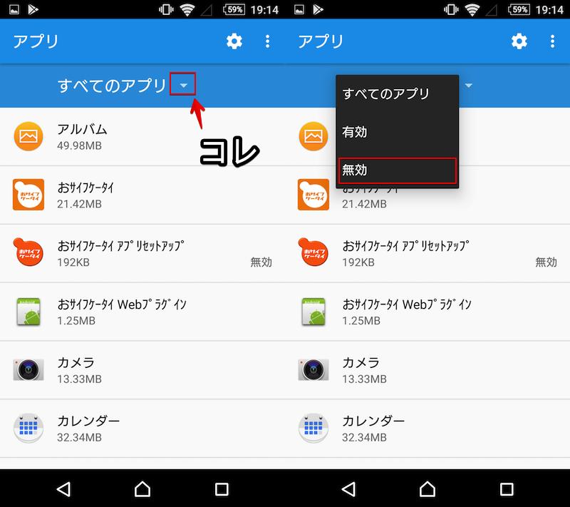 無効化したアプリ一覧を確認する手順1
