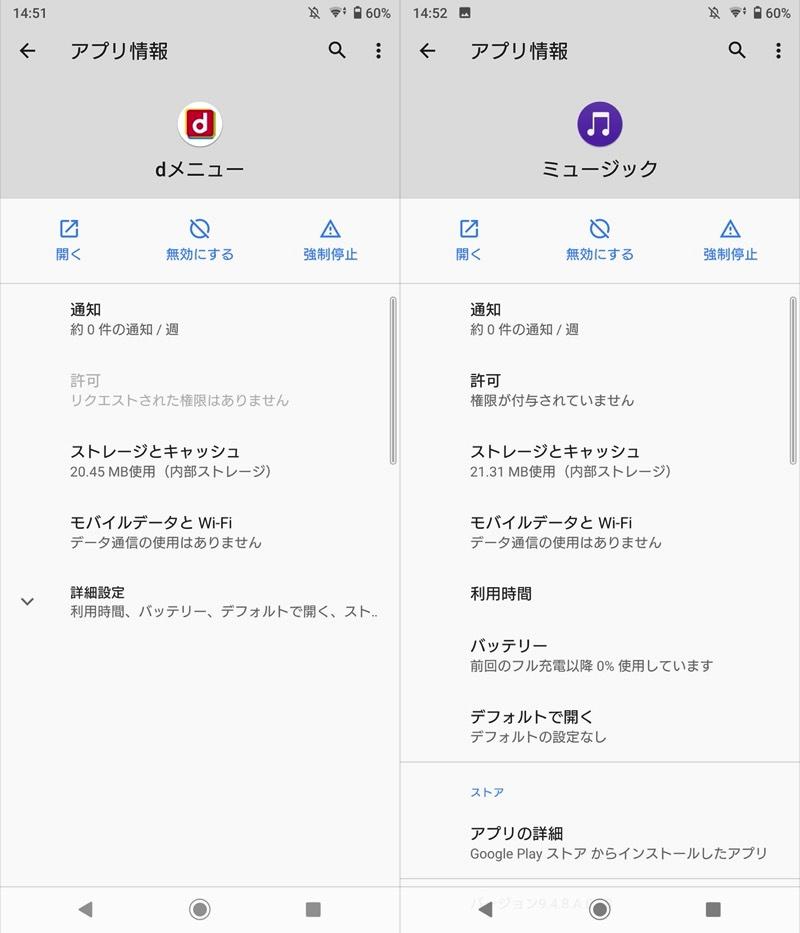 Androidプリインストールアプリの説明