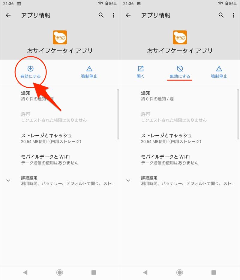 Androidアプリを有効化して元の状態に戻す手順1