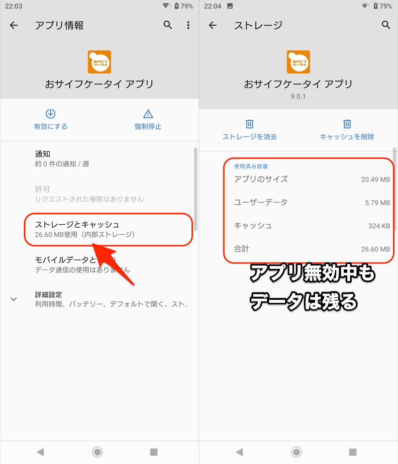 Androidアプリを有効化して元の状態に戻す手順2