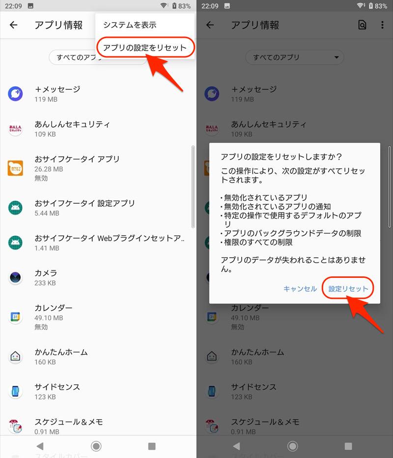 Androidアプリを有効化して元の状態に戻す手順4