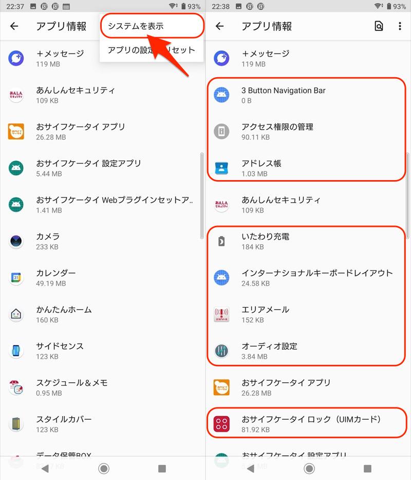 Androidでいらないアプリを無効化する手順4