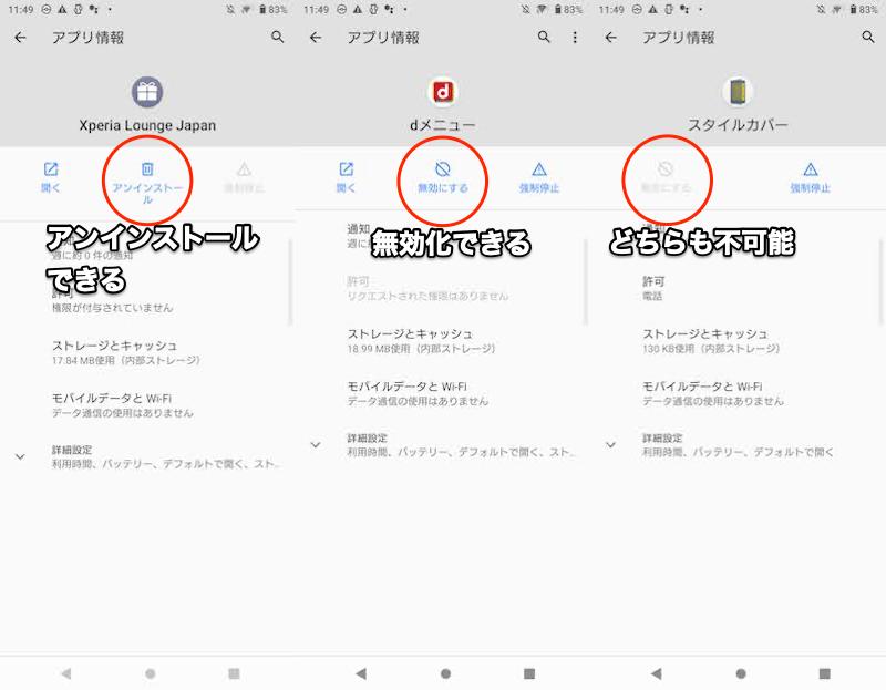 削除できる/無効化できる/どちらも不可アプリそれぞれの説明