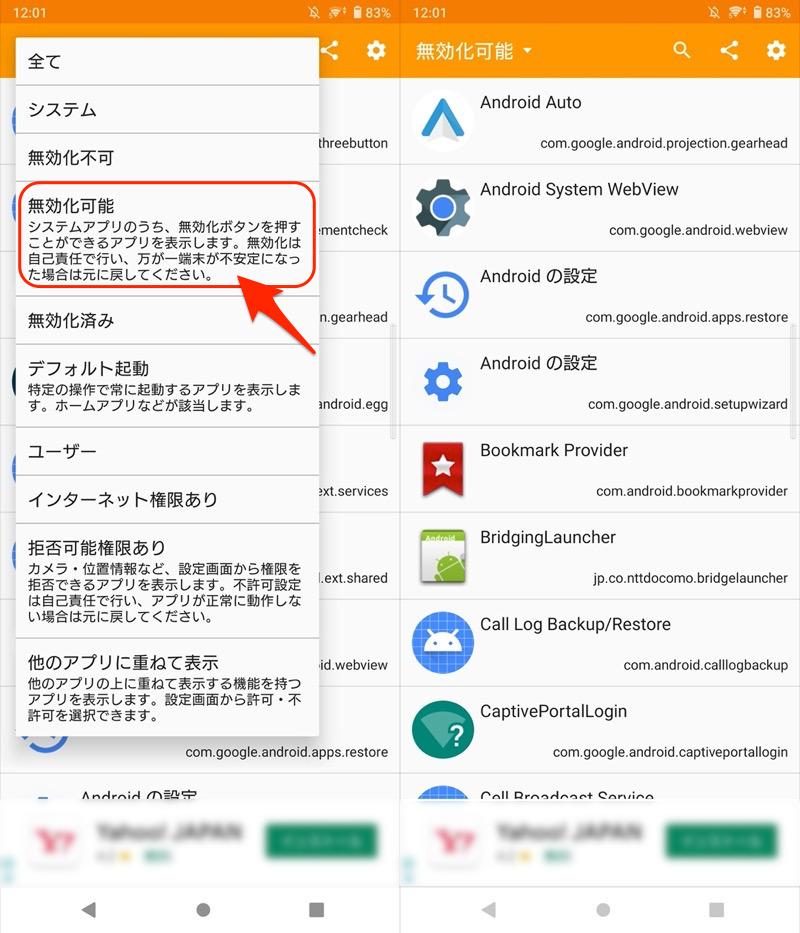 Aplinで無効化可能なアプリ一覧を表示する説明