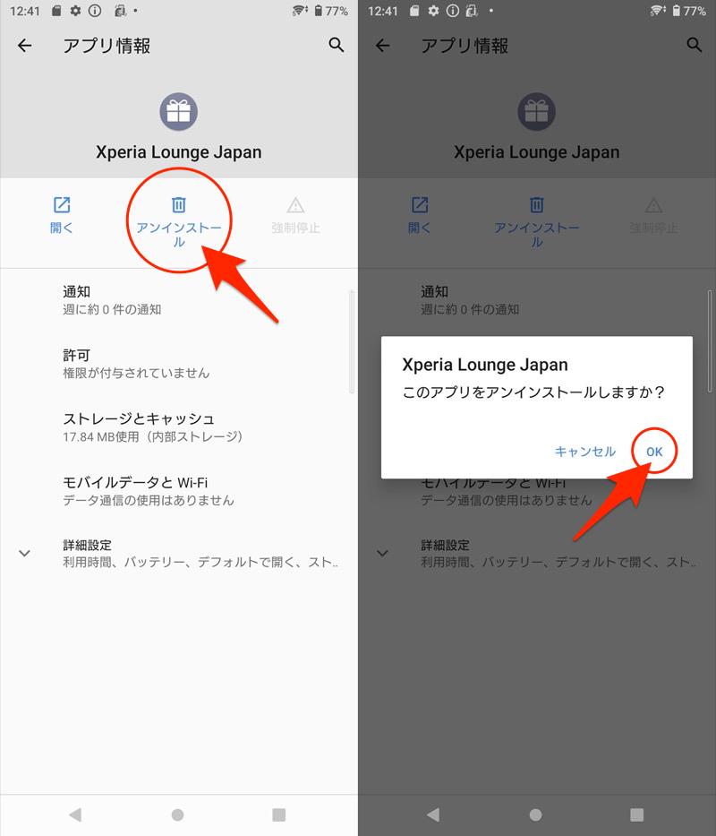 Androidでいらないアプリを無効化する手順3