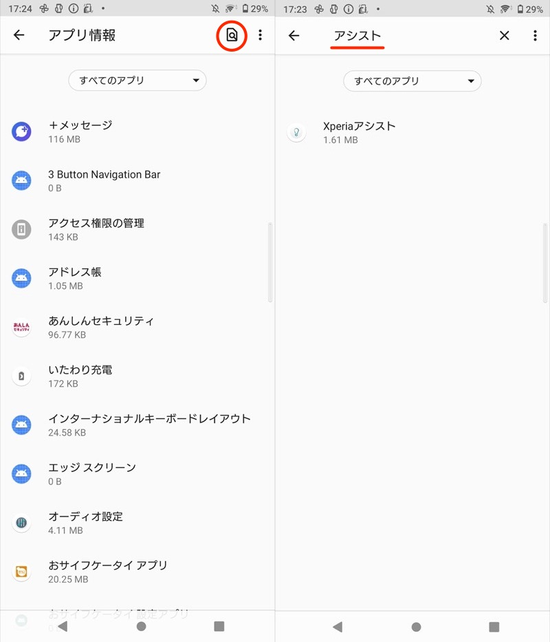インストール済みアプリを検索する説明