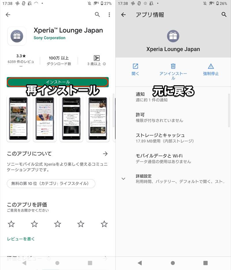 Androidアプリを有効化して元の状態に戻す手順5