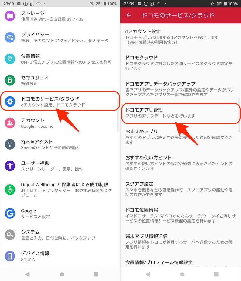 Androidのキャリアアプリを再インストールする手順1