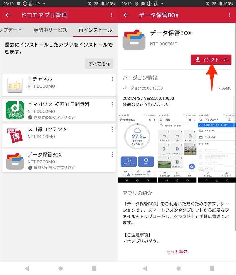 Androidのキャリアアプリを再インストールする手順2