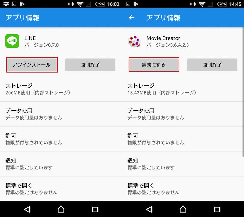 Androidのアプリ情報の見方2