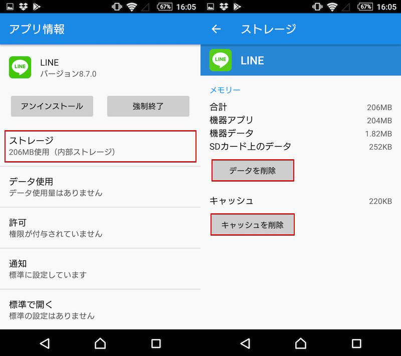 Androidのアプリ情報の見方3