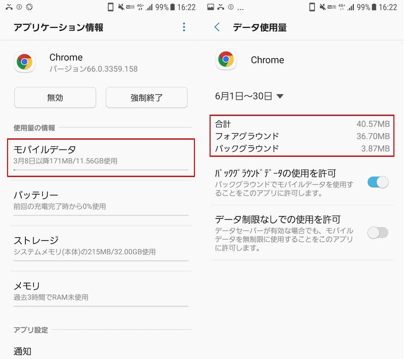 Androidのアプリ情報の見方4