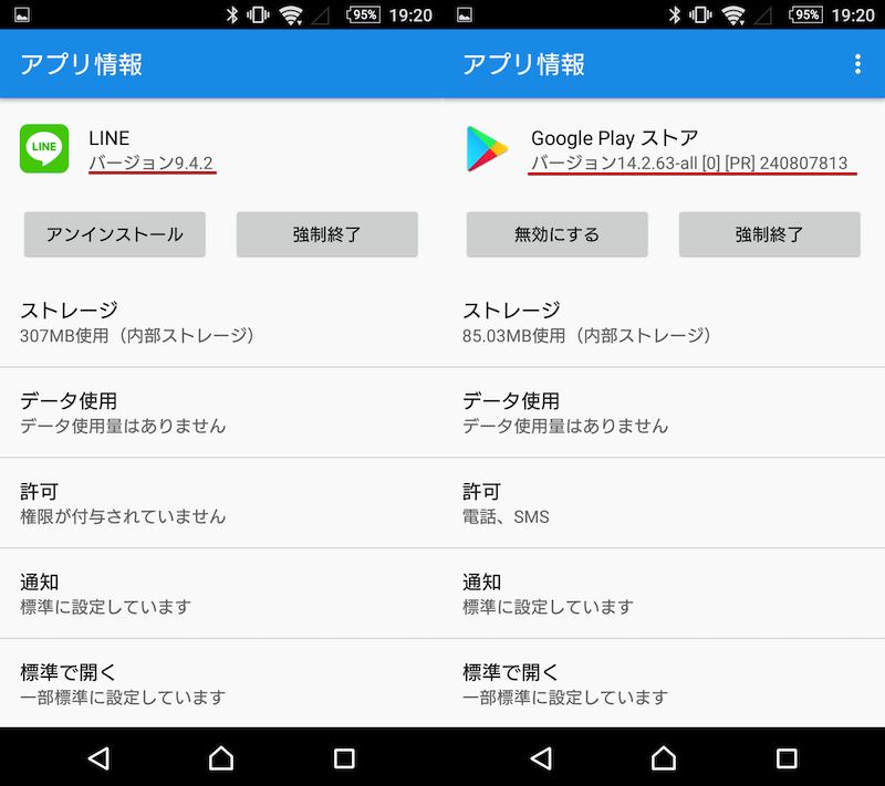 Androidのアプリ情報の見方1