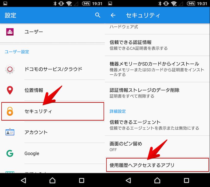 Androidで使用状況へのアクセスを設定する手順1