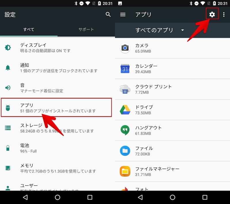 Androidで使用状況へのアクセスを設定する手順3