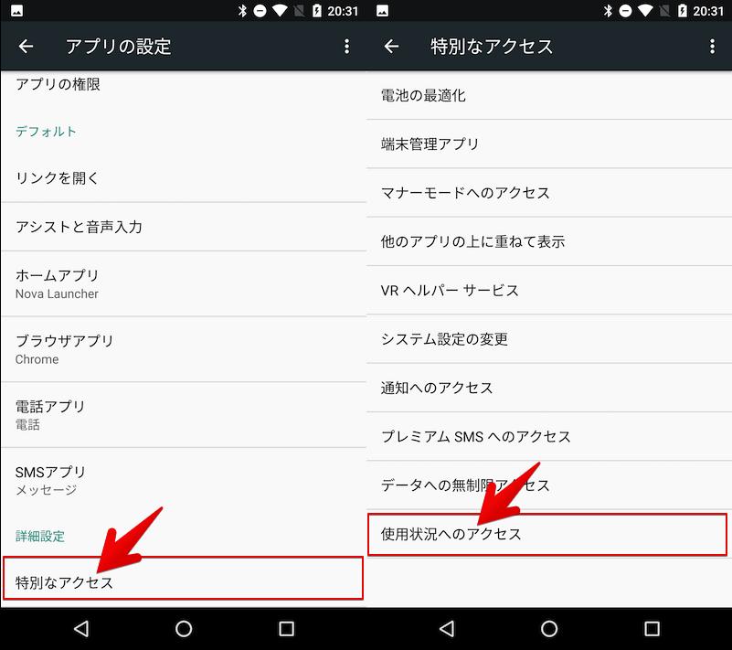 Androidで使用状況へのアクセスを設定する手順4