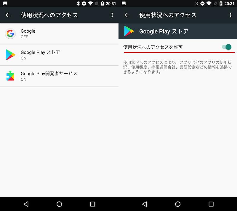 Androidで使用状況へのアクセスを設定する手順5