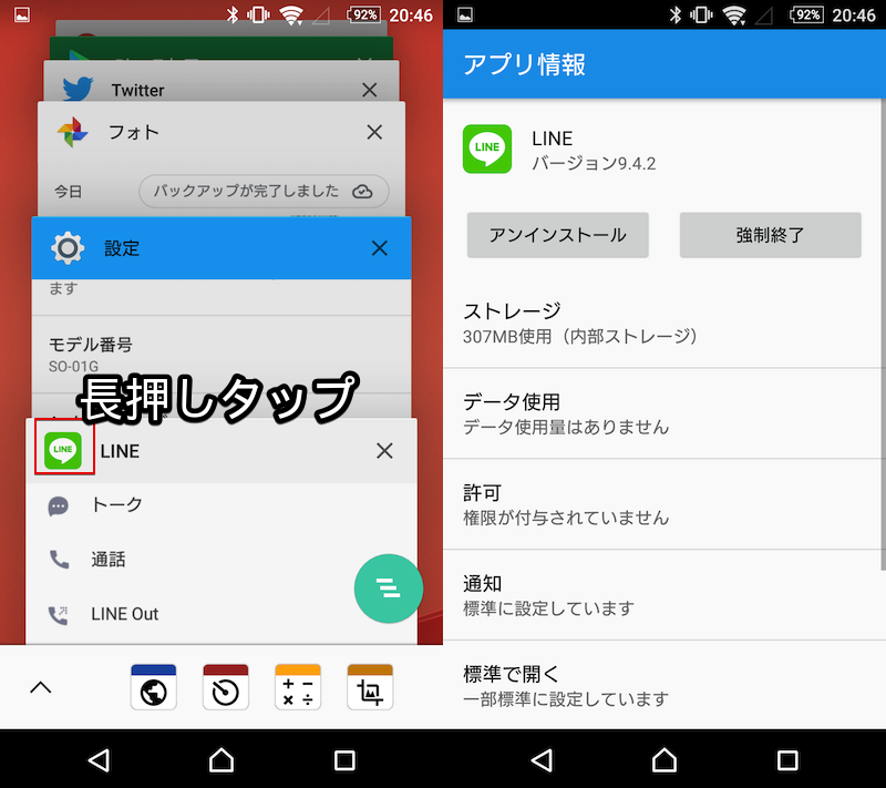 「最近開いたアプリ」ウインドウからアプリ情報へアクセスする手順3