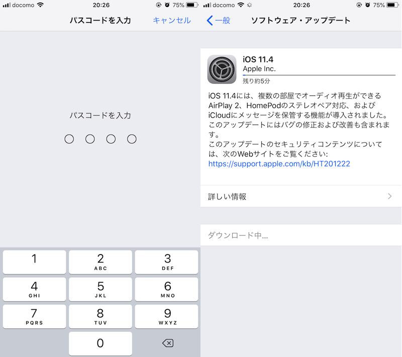 iOSのバージョンをアップデートする方法3