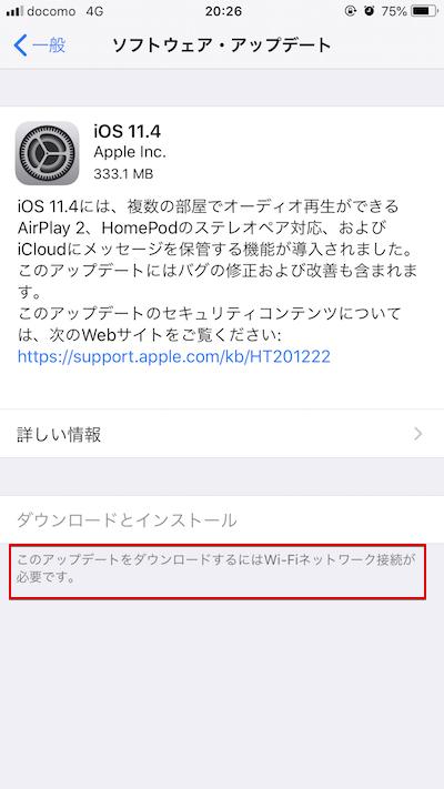 iOSのアップデートができない原因と解決策1