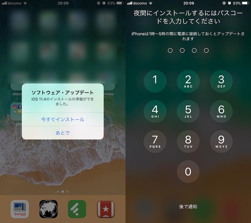 iOSのバージョンをアップデートする方法4