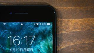 iPhoneのiOSバージョンを調べる方法まとめ! 最新のソフトウェアアップデートを確認しよう