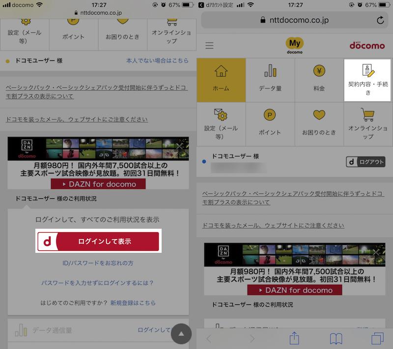 ドコモでiPhoneのSIMロック解除の手続きを行う手順1