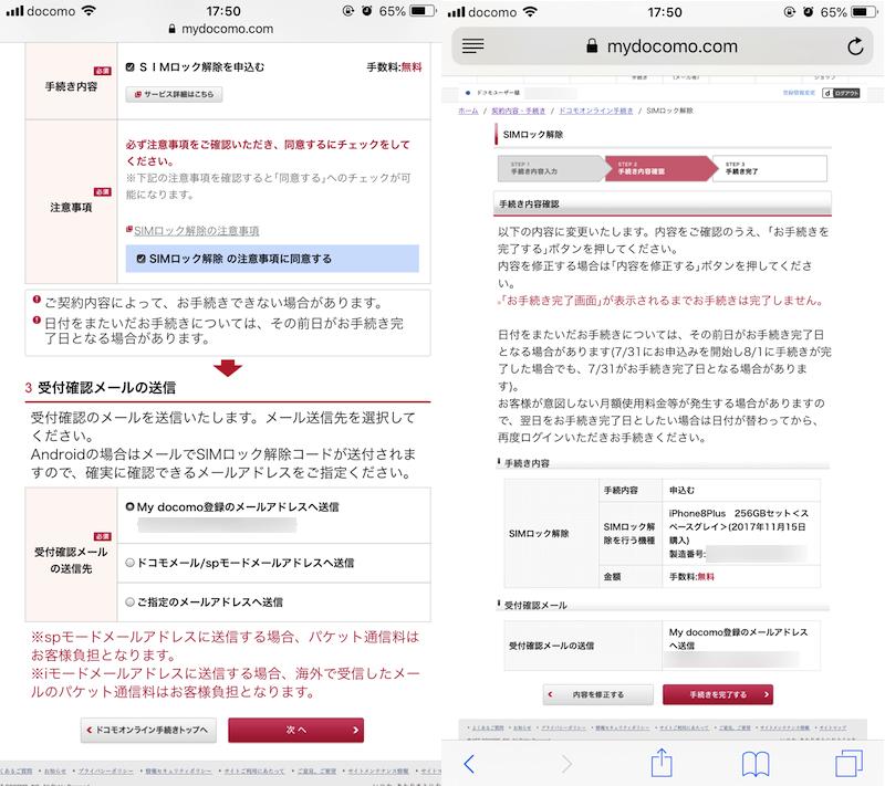 ドコモでiPhoneのSIMロック解除の手続きを行う手順4