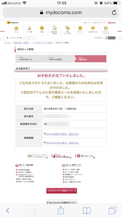 ドコモでiPhoneのSIMロック解除の手続きを行う手順5