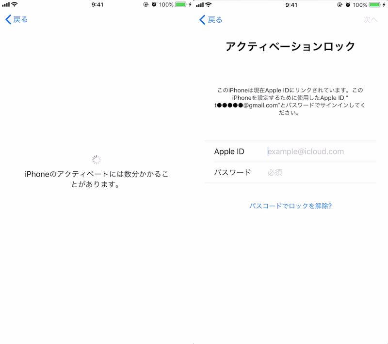 iPhone側で再アクティベーションを行う手順1