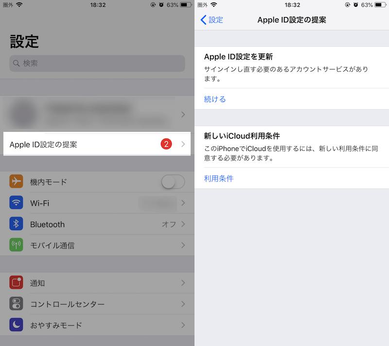 iPhone側で再アクティベーションを行う手順7