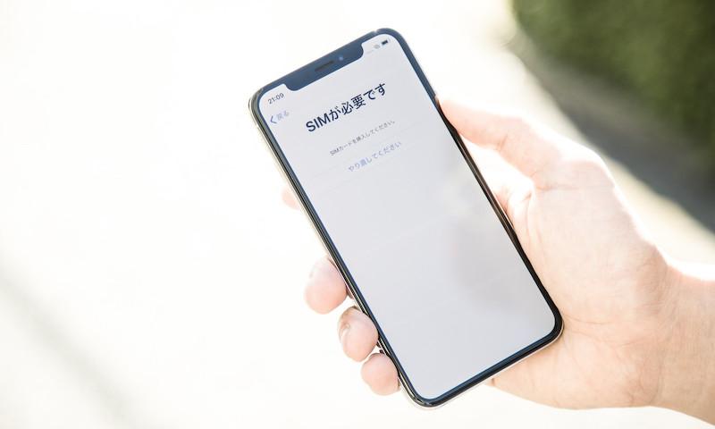た され 方法 sim 解除 ロック iphone