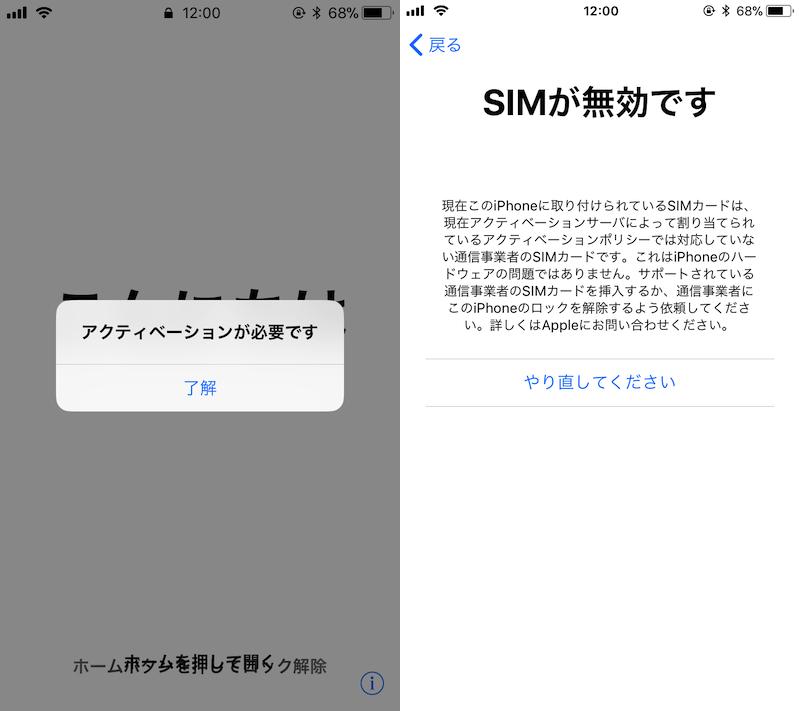 「SIMが無効です」と表示され使用できない例