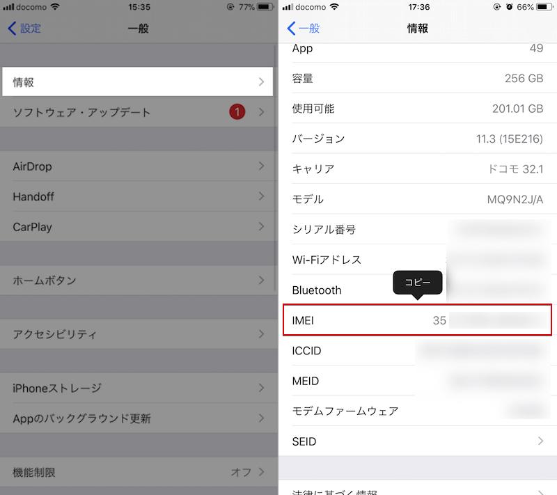 ドコモでiPhoneのSIMロック解除の手続きを行う手順3