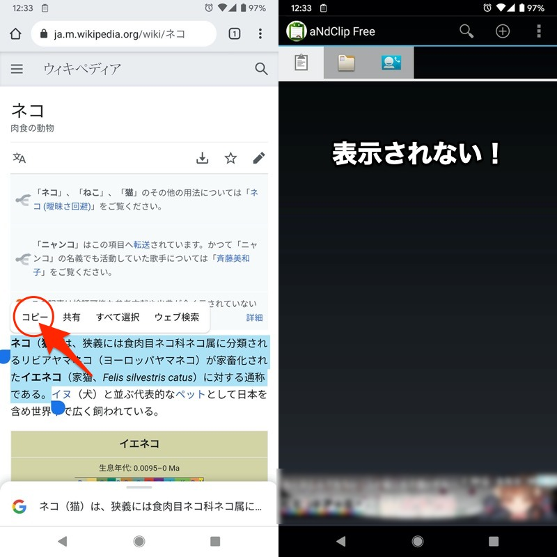 Android 10以降でもaNdClipを使う手順1