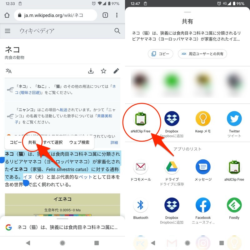 Android 10以降でもaNdClipを使う手順2