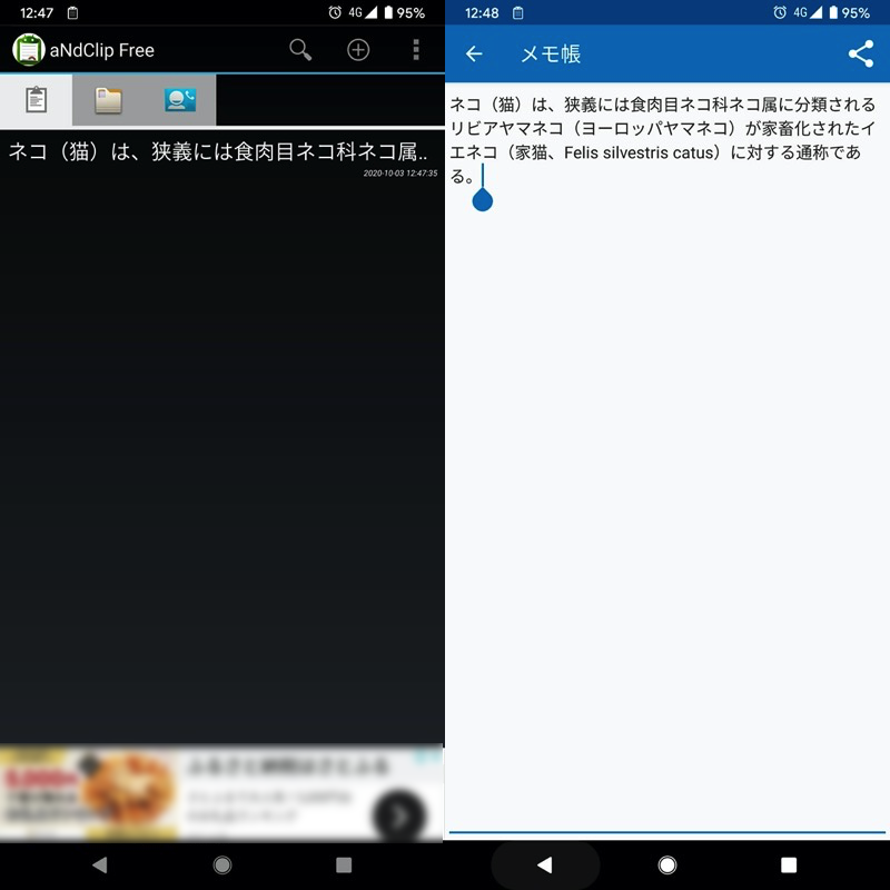 Android 10以降でもaNdClipを使う手順3