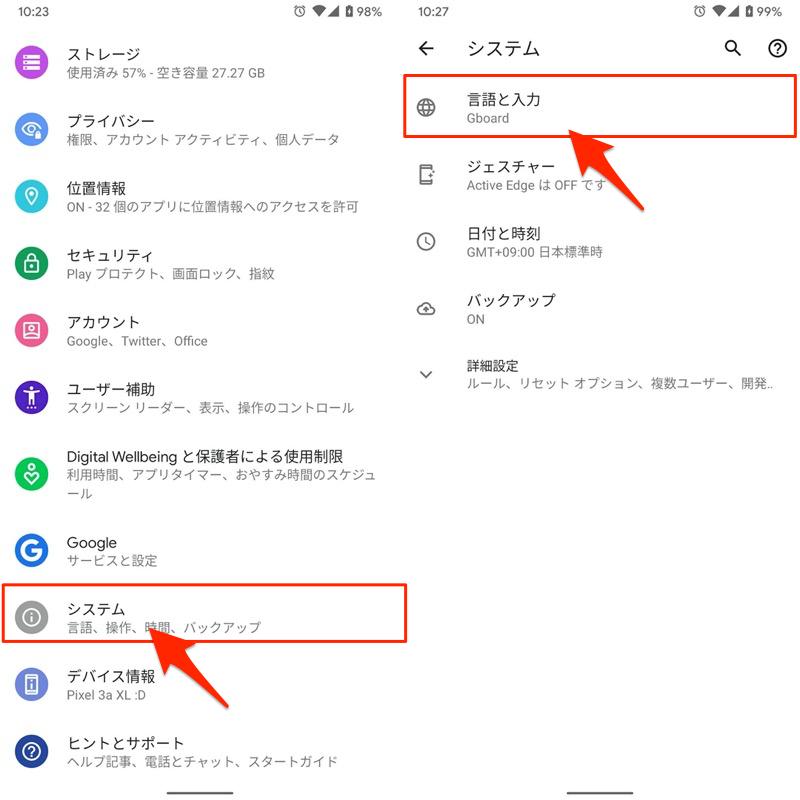 Androidの画面キーボードでGboardを有効にする手順1