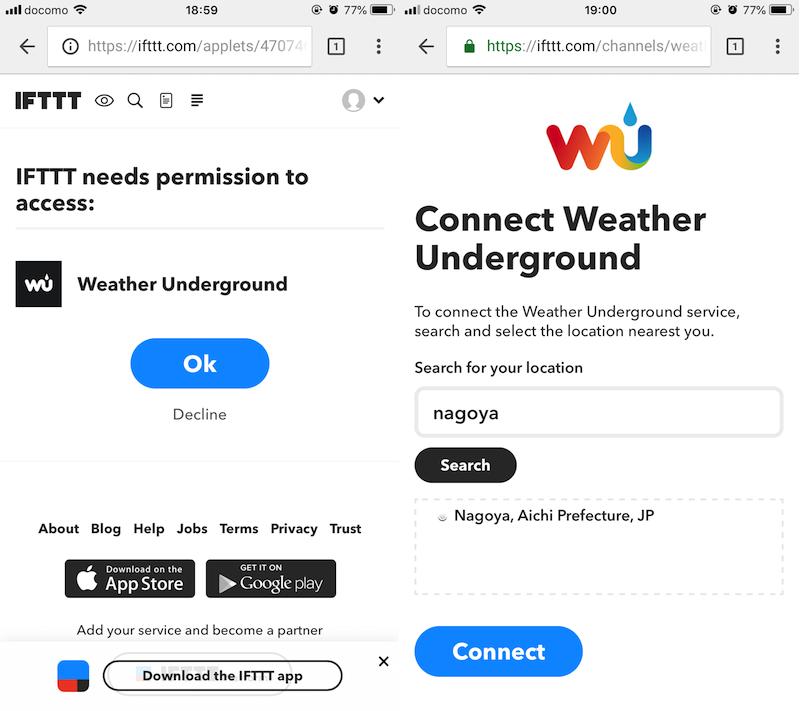 IFTTTでLINEに天気予報を通知する方法(雨に変わりそうなとき)3