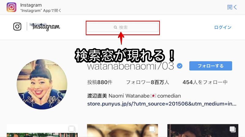 アカウント登録不要でインスタのユーザー検索をする手順2